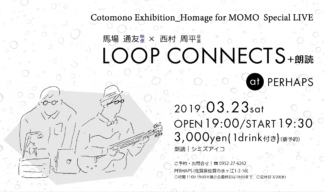 Cotomono Exhibition Homage for MOMO