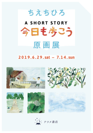 NOT PERHAPS RELEASE EXHIBITION at NATSUME BOOKS