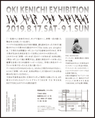 Oki Kenichi Exhibition   『The kids are alright』