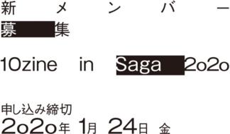 10zine in Saga 2020